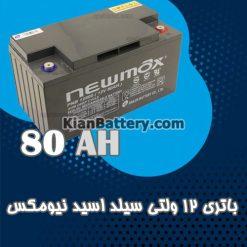 باتری 80 آمپر ساعت یو پی اس نیومکس