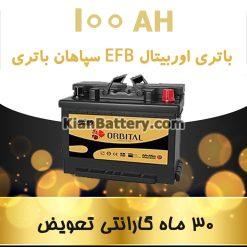 باتری 100 آمپر اوربیتال EFB