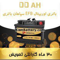 باتری 55 آمپر اوربیتال EFB