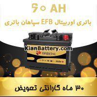 باتری 60 آمپر اوربیتال EFB