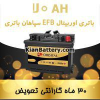 باتری 70 آمپر اوربیتال EFB