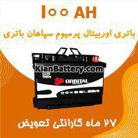 باتری 100 آمپر اوربیتال پریمیوم