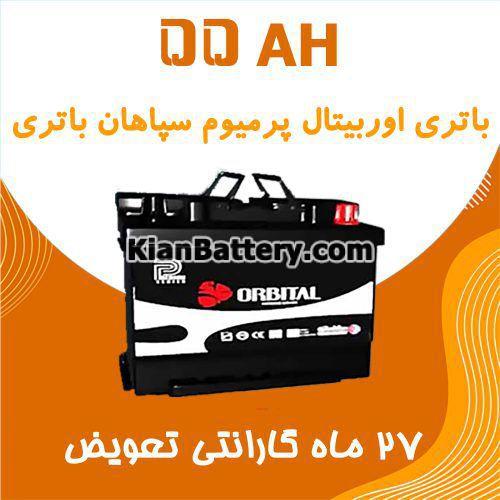 باتری 55 آمپر اوربیتال پریمیوم