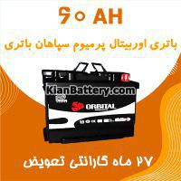 باتری 60 آمپر اوربیتال پریمیوم