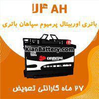 باتری 74 آمپر اوربیتال پریمیوم