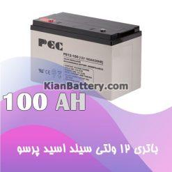 باتری 100 آمپر ساعت یو پی اس پرسو