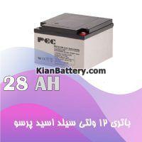 باتری 28 آمپر ساعت یو پی اس پرسو