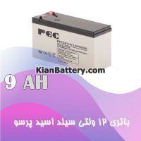 باتری 9 آمپر ساعت یو پی اس پرسو