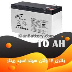 باتری 10 آمپر ساعت یو پی اس ریتار