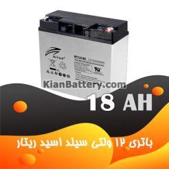 باتری 18 آمپر ساعت یو پی اس ریتار