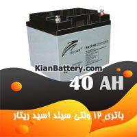 باتری 40 آمپر ساعت یو پی اس ریتار