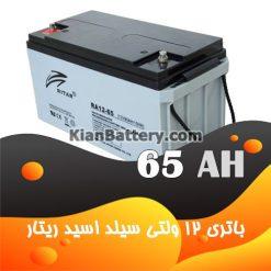 باتری 65 آمپر ساعت یو پی اس ریتار