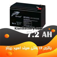 باتری 7.2 آمپر ساعت یو پی اس ریتار