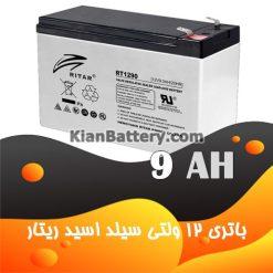 باتری 9 آمپر ساعت یو پی اس ریتار
