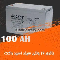باتری 100 آمپر ساعت یو پی اس راکت