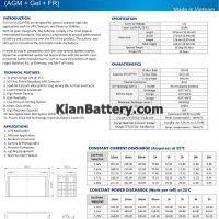 مشخصات باتری 130 آمپر ساعت یو پی اس راکت