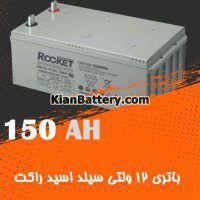 باتری 150 آمپر ساعت یو پی اس راکت