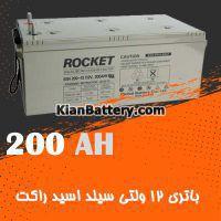 باتری 200 آمپر ساعت یو پی اس راکت