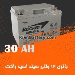 باتری 30 آمپر ساعت یو پی اس راکت