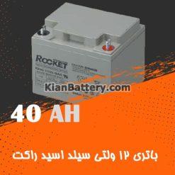 باتری 40 آمپر ساعت یو پی اس راکت