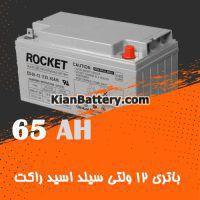 باتری 65 آمپر ساعت یو پی اس راکت