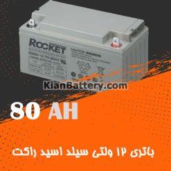 باتری 80 آمپر ساعت یو پی اس راکت