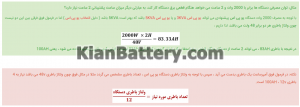 مثال محاسبه 300x107 راهنمای انتخاب و خرید بهترین باتری یو پی اس