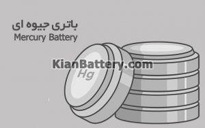 باتری جیوه 300x188 روش بازیافت انواع باتری های فرسوده