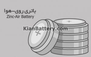 باتری روی 300x188 روش بازیافت انواع باتری های فرسوده