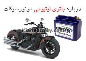 باتری لیتیومی موتور2 300x213 راهنمای خرید باطری موتور سیکلت برقی و شارژی