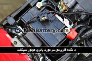 باتری موتور 6 300x199 آشنایی با باطری موتور سیکلت