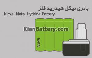 باتری نیکل هیبرید 300x188 روش بازیافت انواع باتری های فرسوده