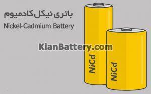 باتری نیکل کادمیوم 300x188 روش بازیافت انواع باتری های فرسوده
