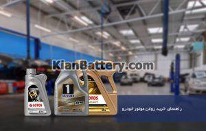 راهنمای خرید روغن موتور 300x191 راهنمای انتخاب و خرید بهترین روغن موتور
