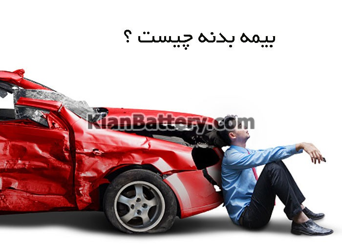 whats carinsurance 1 1 بیمه بدنه خودرو شامل چیست؟ | همه چیز درباره بیمه بدنه